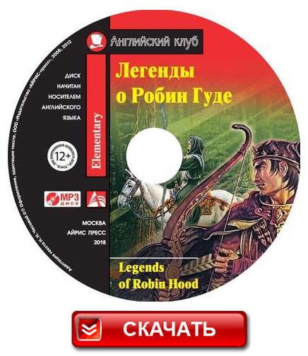 Аудиокнига Легенды о Робин Гуде / Legends of Robin Hood
