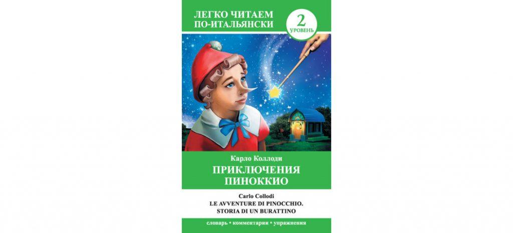 Приключения Пиноккио на английском языке - адаптированная книга