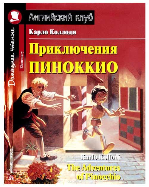Приключения Пиноккио на английском языке