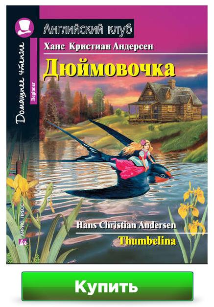 Книга на английском языке Дюймовочка (Thumbelina) + CD Диск