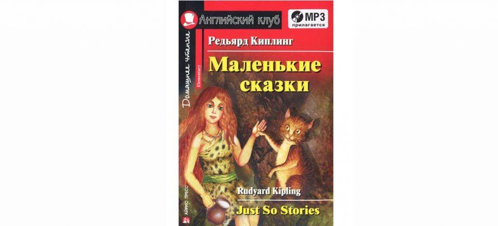 Редьярд Киплинг. Маленькие сказки - книга на английском языке