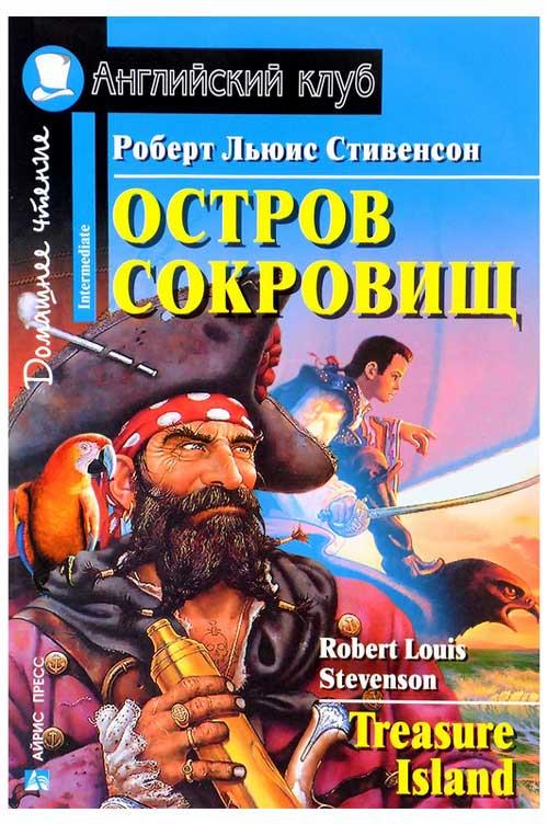 Книга Остров сокровищ на английском языке для среднего уровня