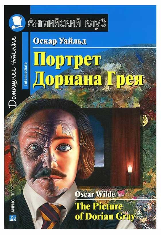Книга Портрет Дориана Грея на английском языке