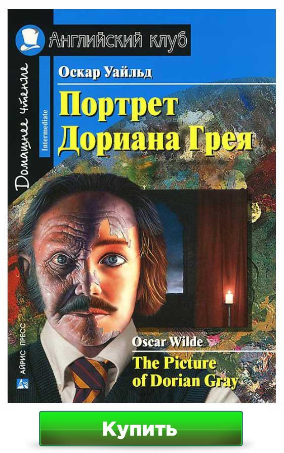 Портрет Дориана Грея - книга на английском языке