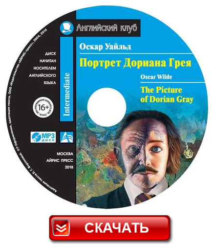Аудиокнига Портрет Дориана Грея / The Picture of Dorian Gray