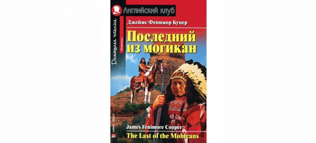 Книга Последний из могикан на английском языке