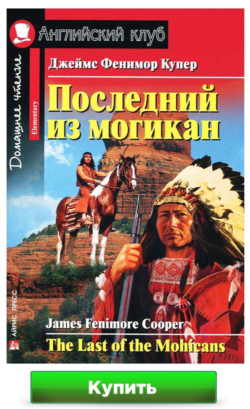 Последний из могикан - книга на английском языке