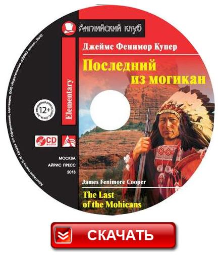 Аудиокнига Последний из могикан / The Last of the Mohicans