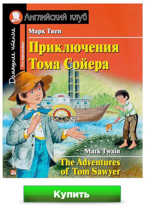 Книга Приключения Тома Сойера на английском языке (The Adventures of Tom Sawyer)