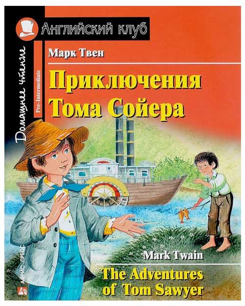 Приключения Тома Сойера на английском языке