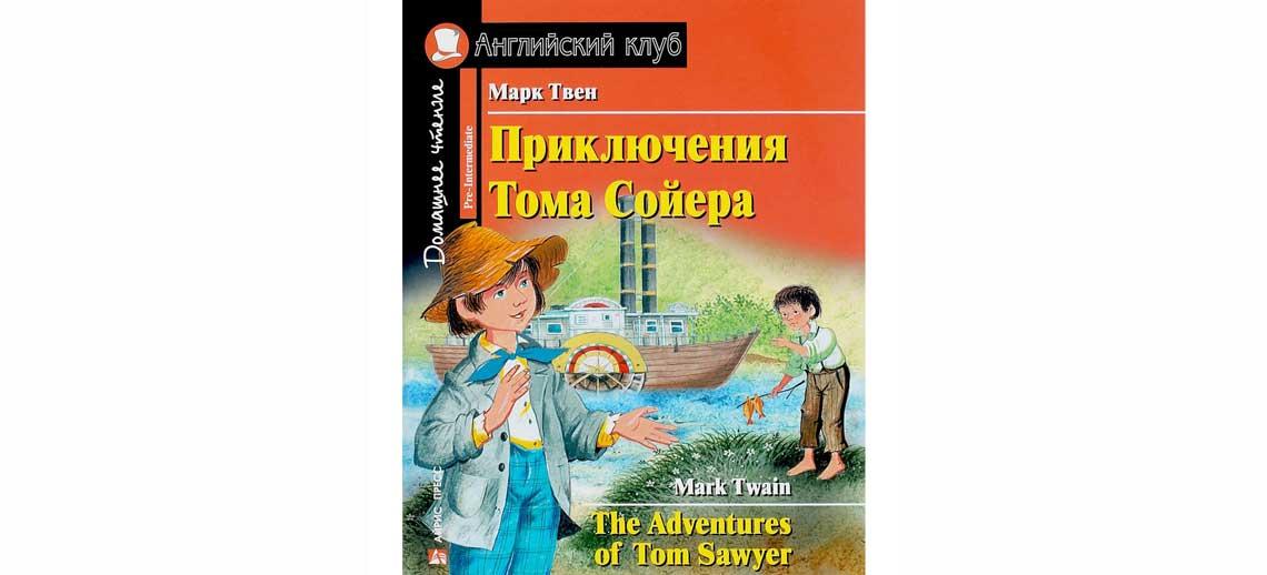 Книга Приключения Тома Сойера на английском языке