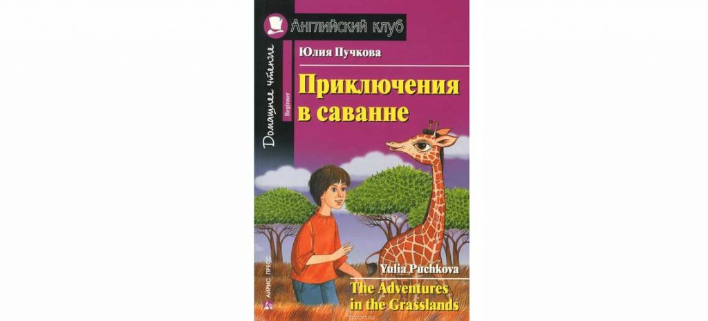 Книга Приключения в саванне на английском языке