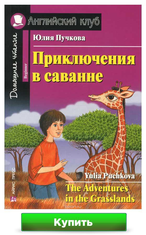 Книга Приключения в саванне на английском языке - адаптация для начинающих
