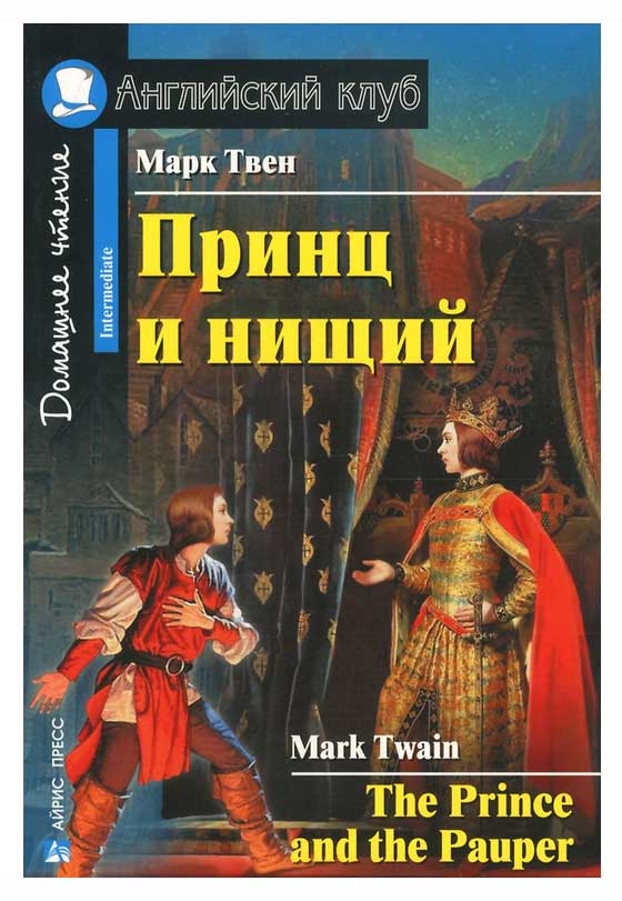 Книга Принц и нищий на английском языке для среднего уровня