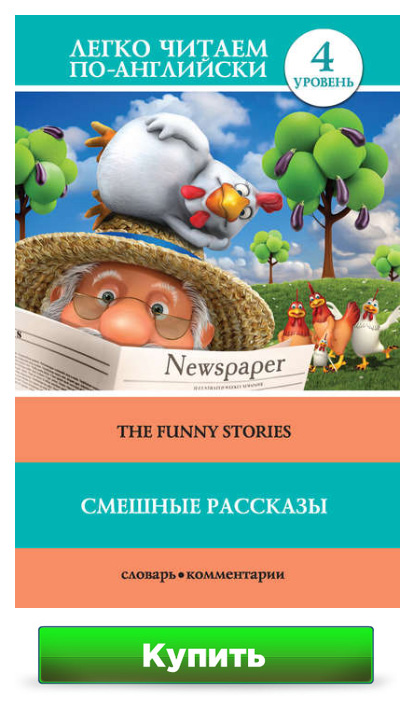 Смешные рассказы / The Funny Stories. Марк Твен - уровень Upper-Intermediate