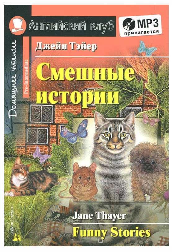Книга смешные истории на английском