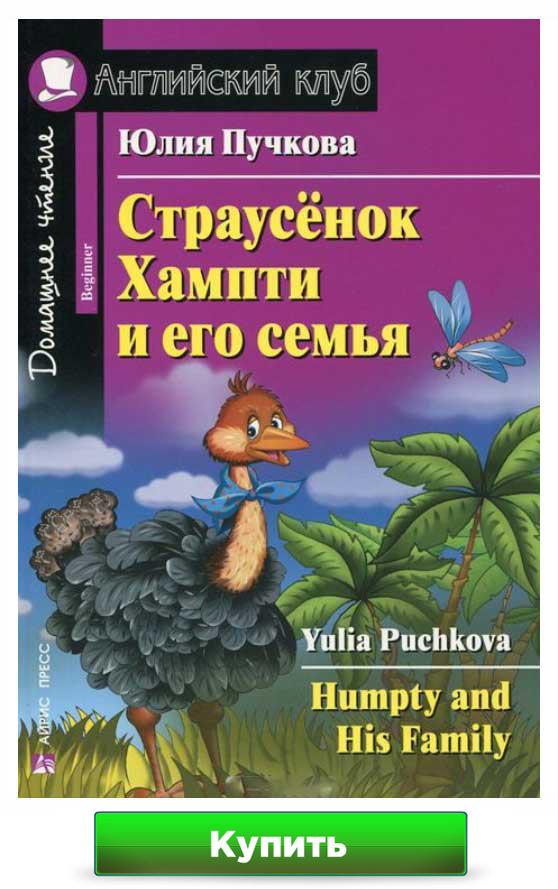 Страусенок Хампти и его семья - книга на английском языке