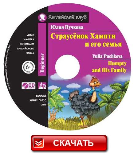 Аудиокнига Страусёнок Хампти и его семья / Humpty and His Family