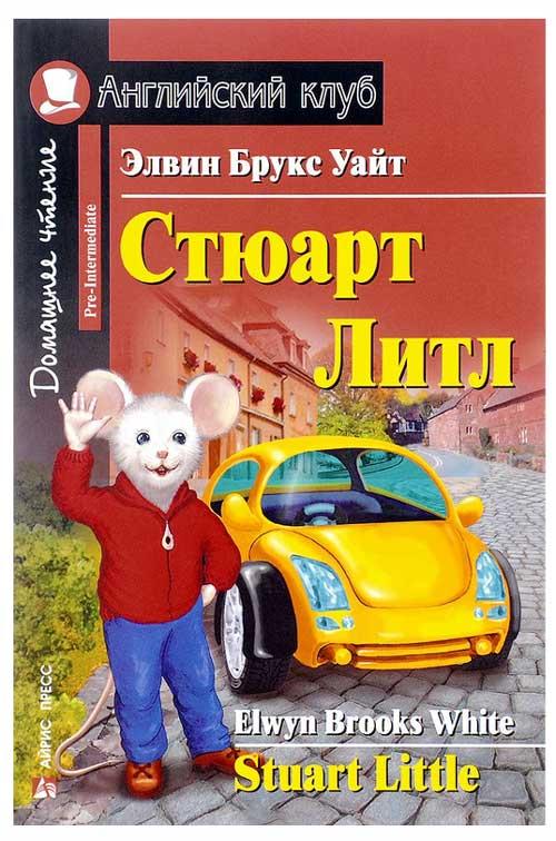 Книга Стюарт Литл на английском языке
