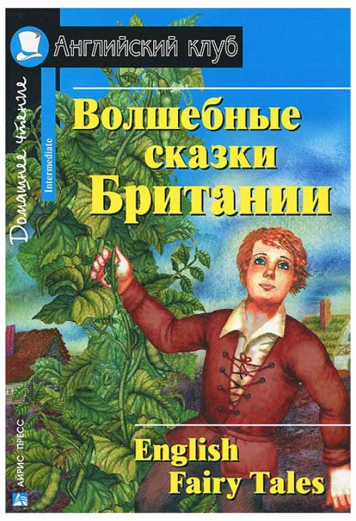 Книга Волшебные сказки Британии на английском языке