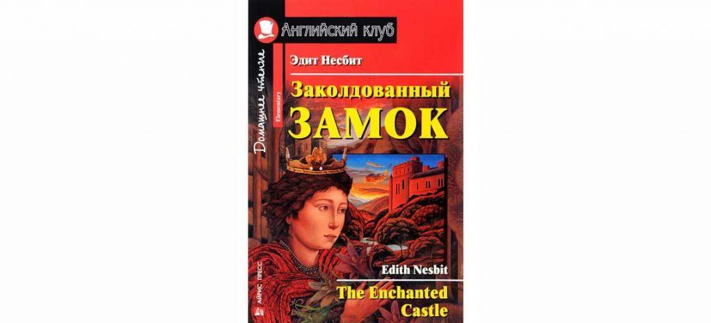 Книга Заколдованный замок на английском языке