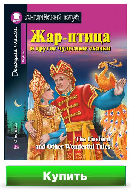 Жар-птица и другие чудесные сказки - книга на английском языке