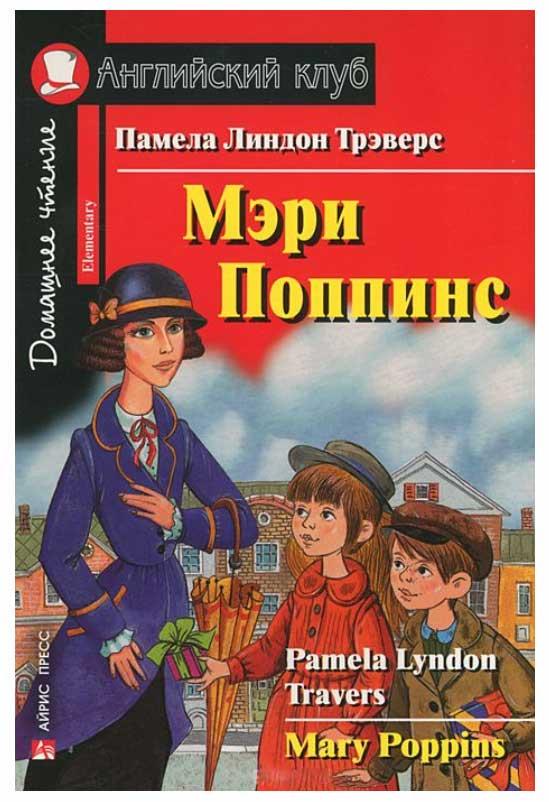 Мэри Поппинс книга на английском языке (Mary Poppins)