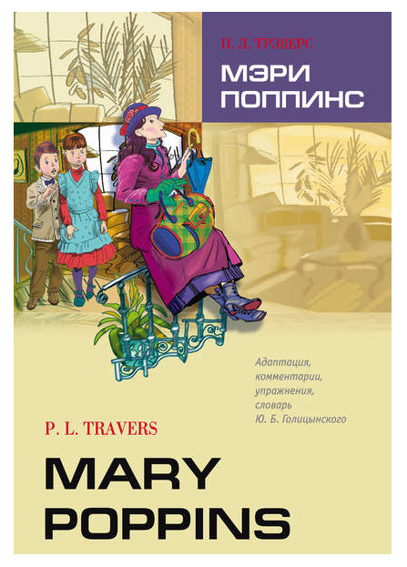 Мэри Поппинс - книга на английском языке (Mary Poppins)