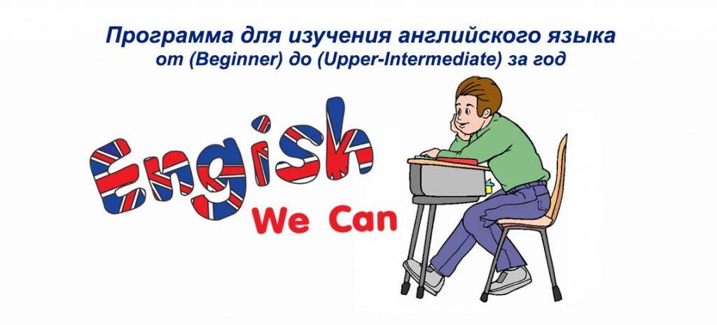 Программа для изучения английского языка