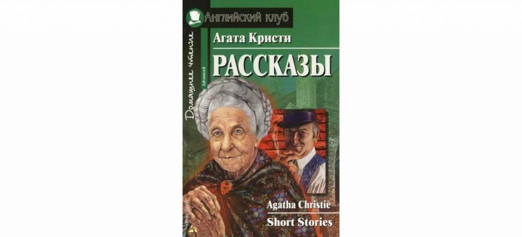 Рассказы Агата Кристи на английском языке для дома