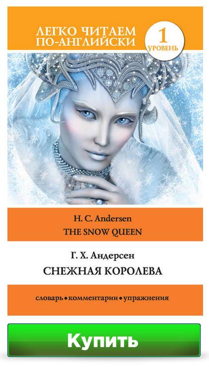 Снежная королева на английском языке