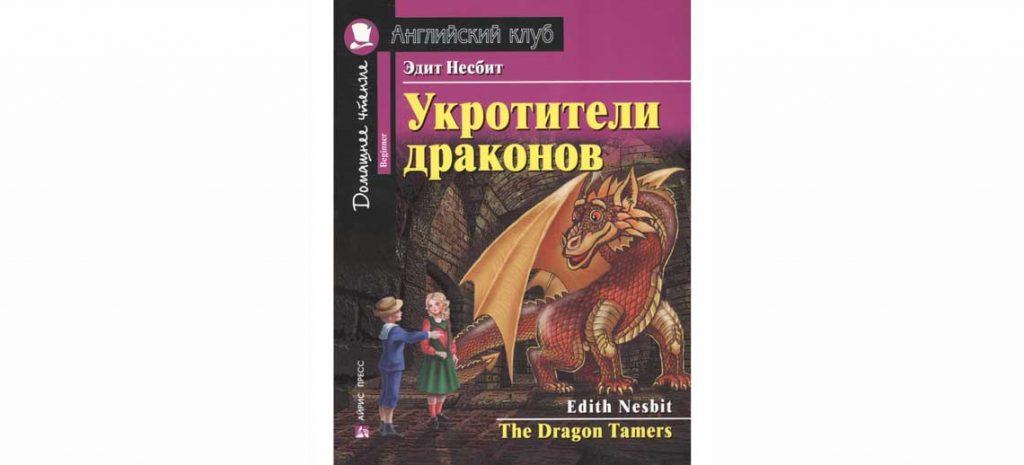 Укротители драконов книга на английском языке