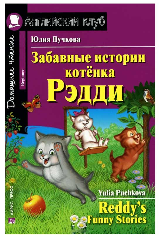Забавные истории котенка Рэдди на английском языке