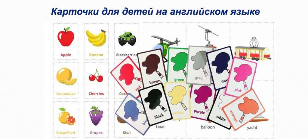 Карточки для детей на английском языке