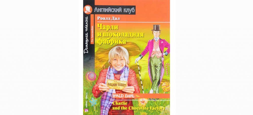Чарли и шоколадная фабрика на английском языке