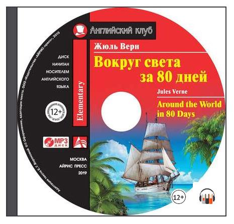 Аудио книга Вокруг света за 80 дней / Around the World in 80 Days Жюль Верн