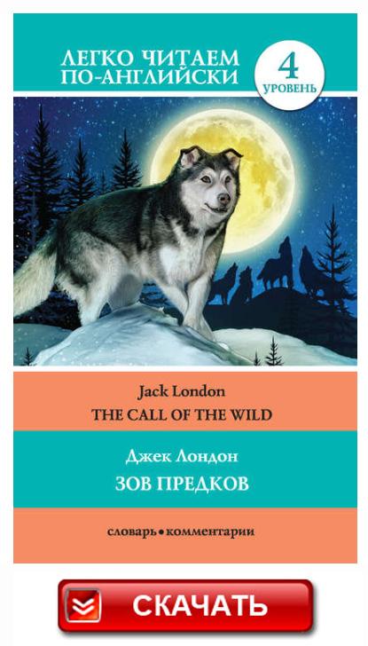 Зов Предков (The Call of the Wild) Джек Лондон