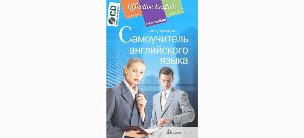 Самоучитель английского языка. Виктор Миловидов.