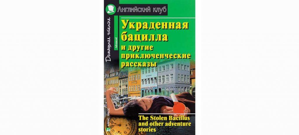 Украденная бацилла и другие приключенческие рассказы