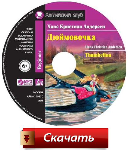 Аудиосказка Дюймовочка / Thumbelina