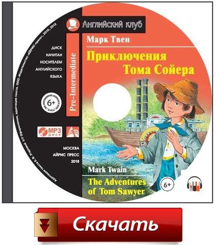 Аудиокнига Приключения Тома Сойера на английском языке