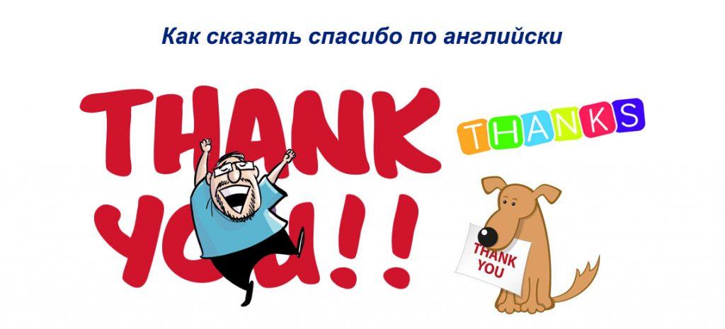 Как сказать спасибо по английски