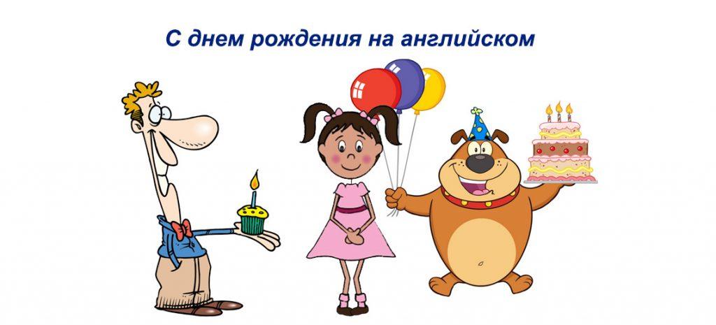 С днем рождения на английском языке