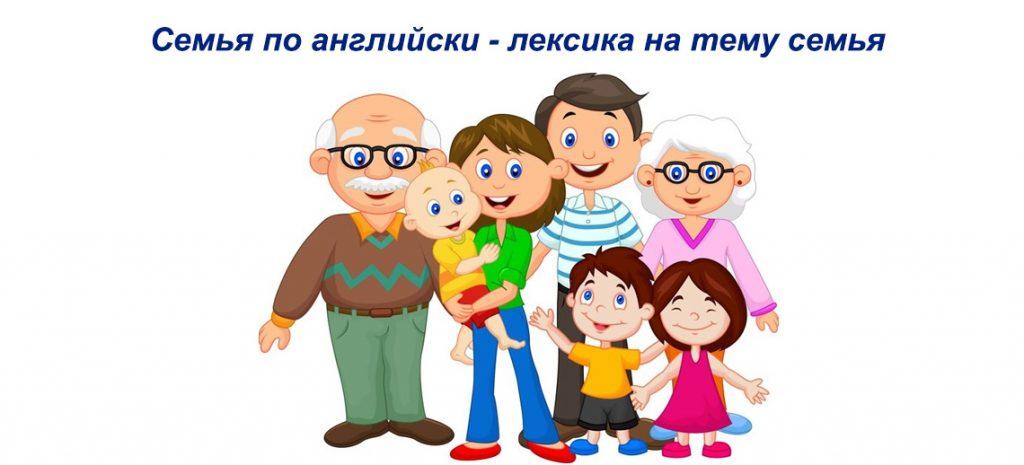 Семья по английски