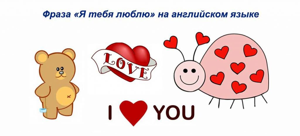 Я тебя люблю на английском