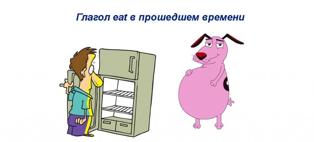 Глагол eat в прошедшем времени