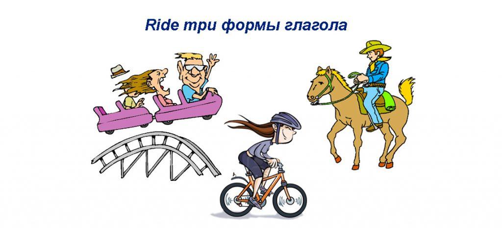 ride 3 формы глагола