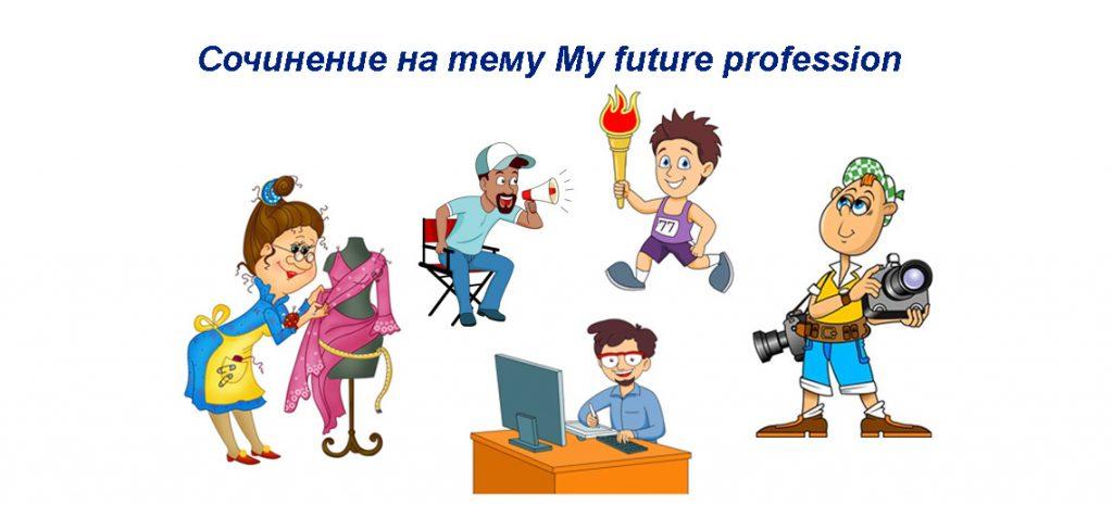 сочинение на тему My future profession