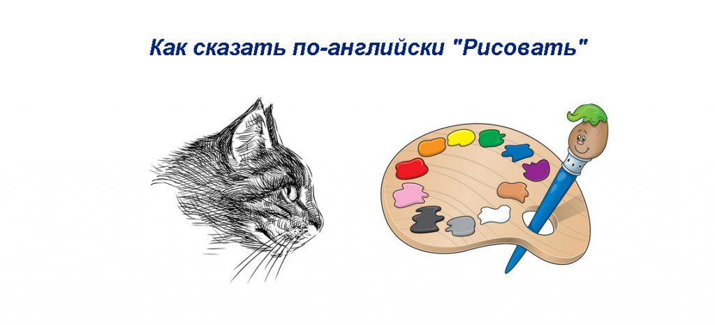 Рисовать по английски