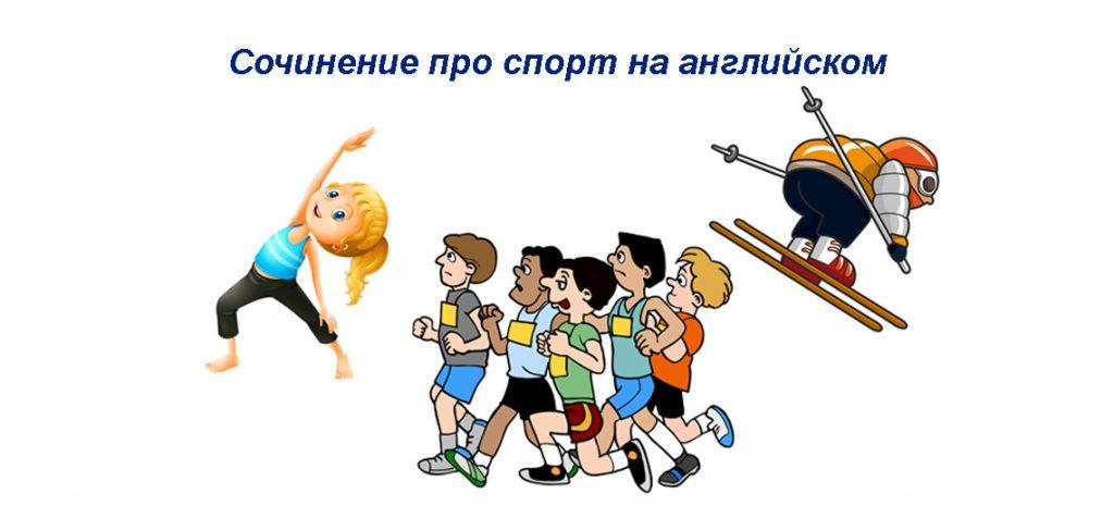 Сочинение про спорт на английском